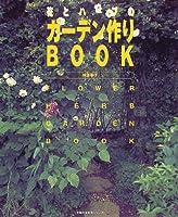 花とハーブのガーデン作りBOOK (主婦の友生活シリーズ)