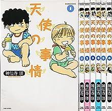 天使の事情 コミック 1-6巻セット (バンブーコミックス)
