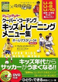 ジュニアサッカー クーバー・コーチング キッズのトレーニングメニュー集 ボールマスタリー34
