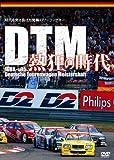 DTM熱狂の時代 1988-1995[EM-090][DVD]