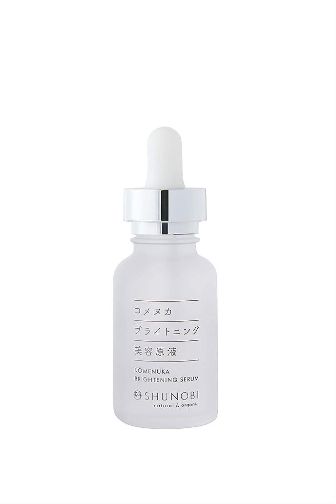れんが砂利帳面SHUNOBI コメヌカ ブライトニング美容原液 30ml
