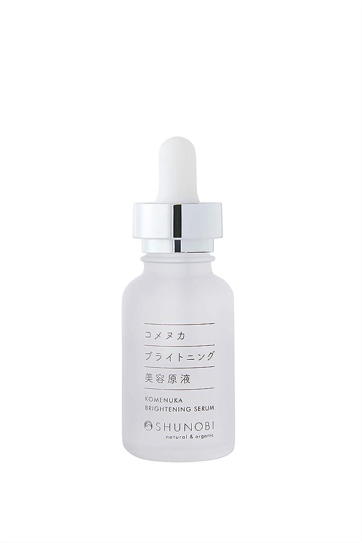 磁器マザーランドお茶SHUNOBI コメヌカ ブライトニング美容原液 30ml
