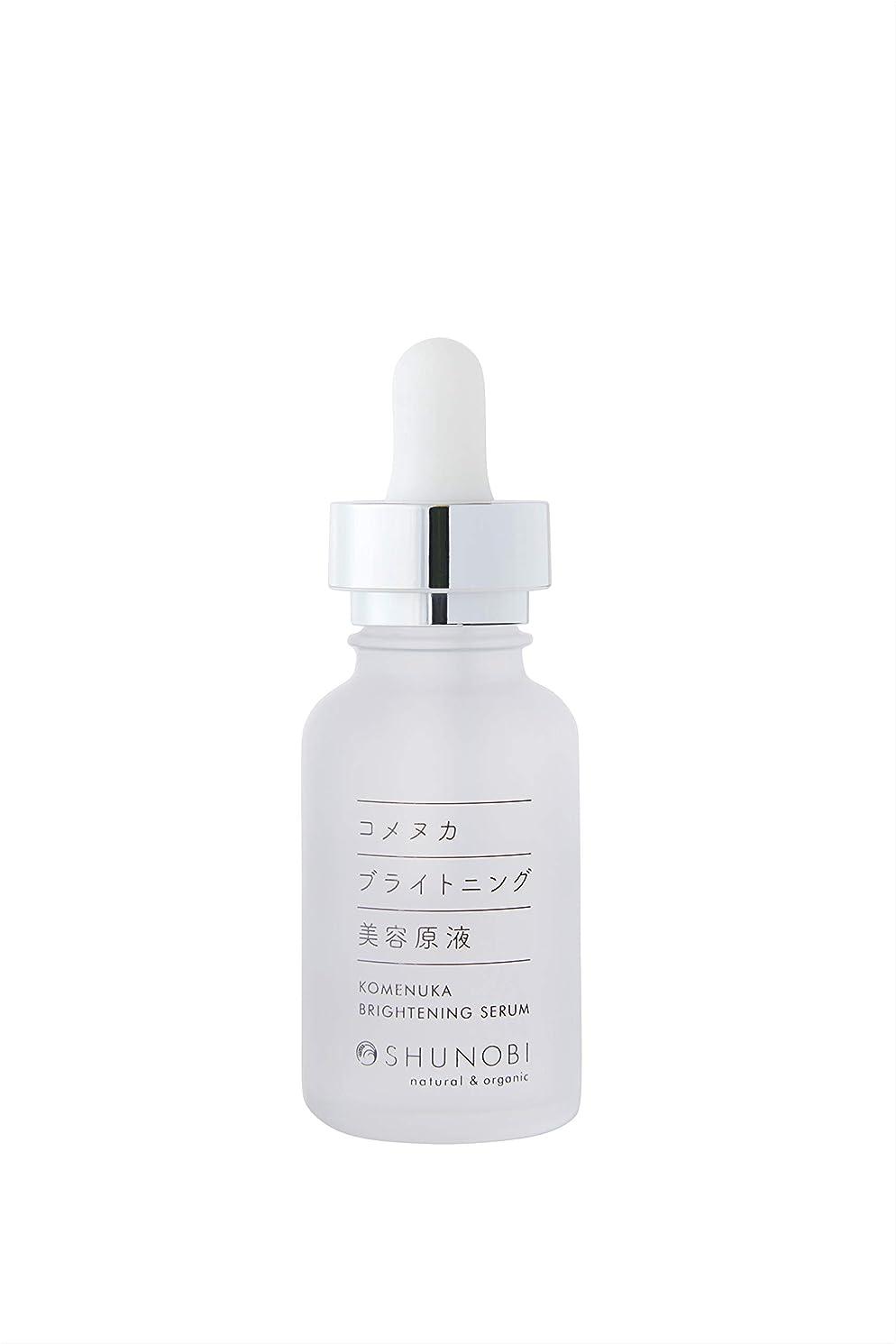 おもしろい鏡明らかにSHUNOBI コメヌカ ブライトニング美容原液 30ml