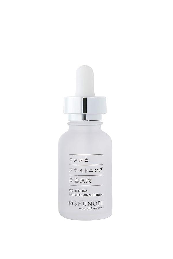ウミウシ目に見える削除するSHUNOBI コメヌカ ブライトニング美容原液 30ml