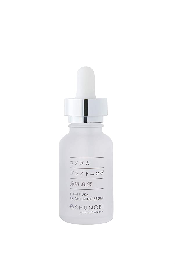 コレクションペンフレンド投げ捨てるSHUNOBI コメヌカ ブライトニング美容原液 30ml