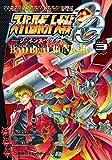 スーパーロボット大戦OG‐ジ・インスペクター‐Record of ATX Vol.3 BAD BEAT BUNKER (電撃コミックスNEXT) - SRプロデュースチーム, 八房 龍之助, 寺田 貴信