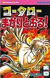 コータローまかりとおる!(3) (週刊少年マガジンコミックス)