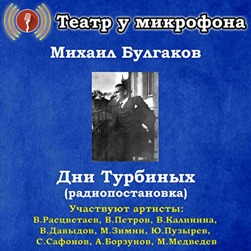 Dni Turbinyh                   By:                                                                                                                                 Mikhail Bulgakov                               Narrated by:                                                                                                                                 Vyacheslav Rastsvetaev                      Length: 2 hrs and 58 mins     Not rated yet     Overall 0.0