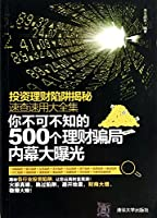 Finance and investment with a big speed trap Secret Quick Collection: You must know the 500 financial scam insider large exposure(Chinese Edition)