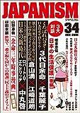 ジャパニズム 34 (青林堂ビジュアル)