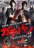ガチバン アルティメイタム2 [DVD] image