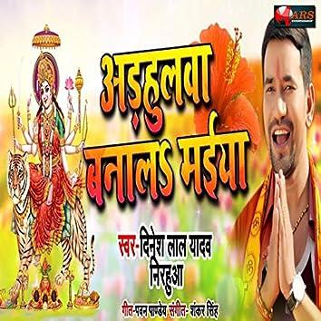 Adhulwa Banala Maiya