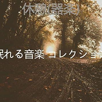 休憩(器楽)