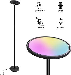 Bomcosy スマート フロアランプ 調光 調色 LED タッチセンサー操作 AlexaとGoogle Home対応 フロアスタンドライト おしゃれ 明るい フロアスタンドランプ デート/勉強/仕事/読書に適用