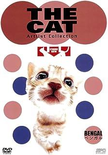 THE CAT Vol.7 ベンガル [DVD]