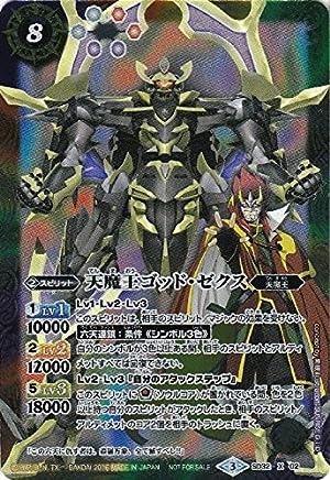 【バトルスピリッツ烈火魂 DVD-BOX】SD32-X02 天魔王ゴッド・ゼクス X [2016]
