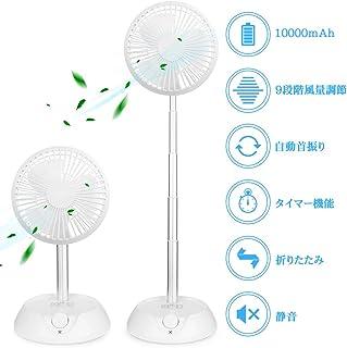 2020進化版 10000mAh USB 扇風機 卓上扇風機 折りたたみ リビング扇風機 9段階風量調節可能 コードレス扇風機 首振り 自然風 (1/2/4/8H) OFFタイ...