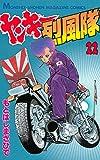 ヤンキー烈風隊(22) (月刊少年マガジンコミックス)