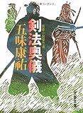 剣豪小説傑作選 剣法奥儀 (文春文庫)