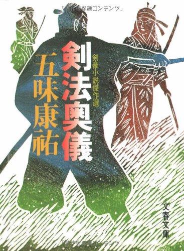 剣豪小説傑作選 剣法奥儀 (文春文庫)の詳細を見る