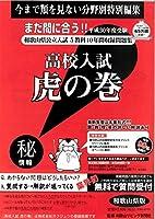【Amazon.co.jp 限定】高校入試 虎の巻 (平成30年度 和歌山県版)