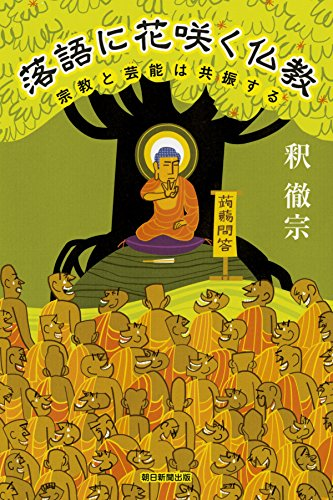 落語に花咲く仏教 宗教と芸能は共振する (朝日選書)