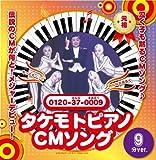 タケモトピアノCMソング 9分ver.