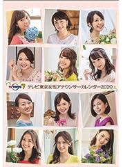 卓上 テレビ東京女性アナウンサー 2020年 カレンダー 卓上 CL-221