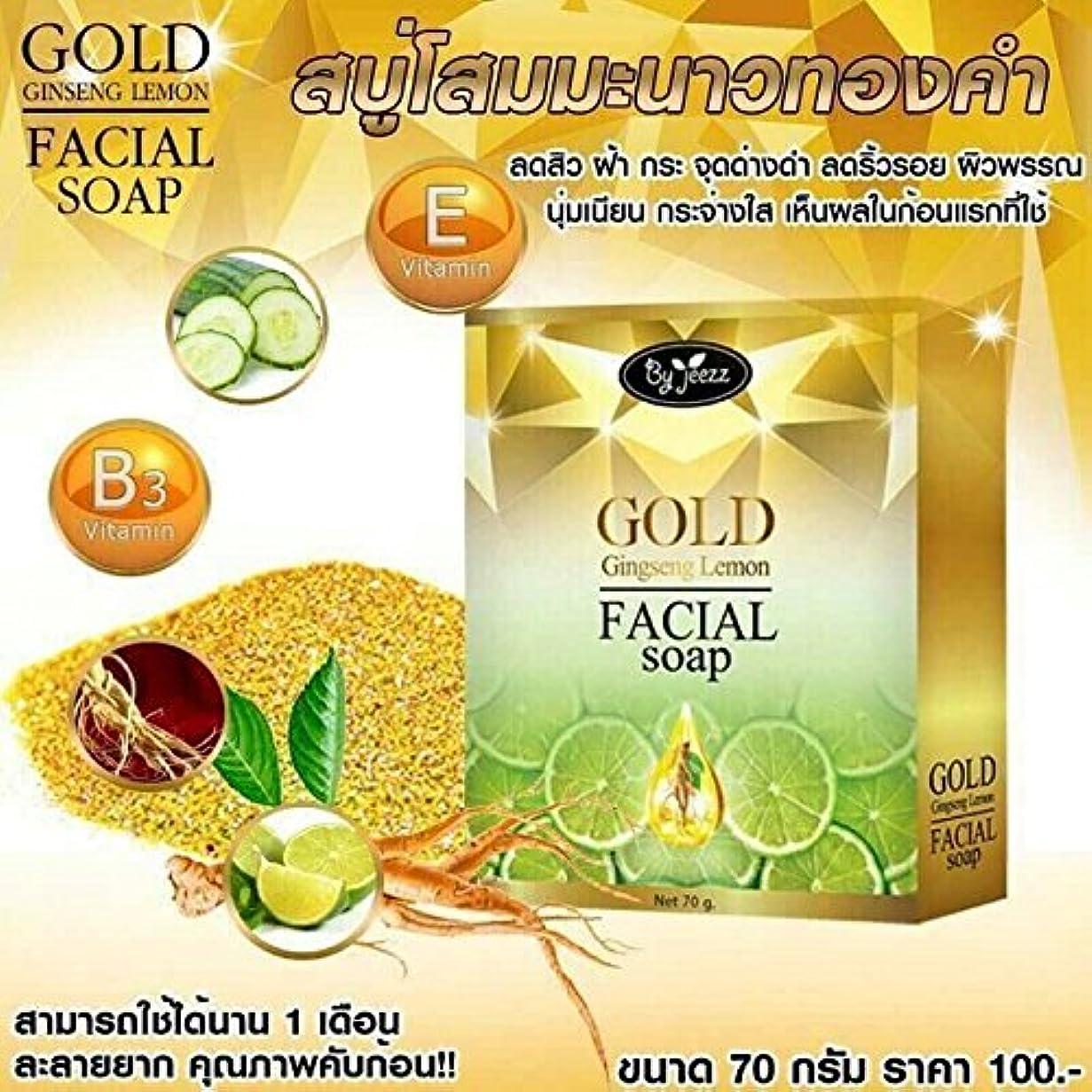 トロリーバス消費する砦1 X Natural Herbal Whitening Soap. Ginseng Lemon Soap (Gold Ginseng Lemon Facial Soap by jeezz) 70 g. Free shipping