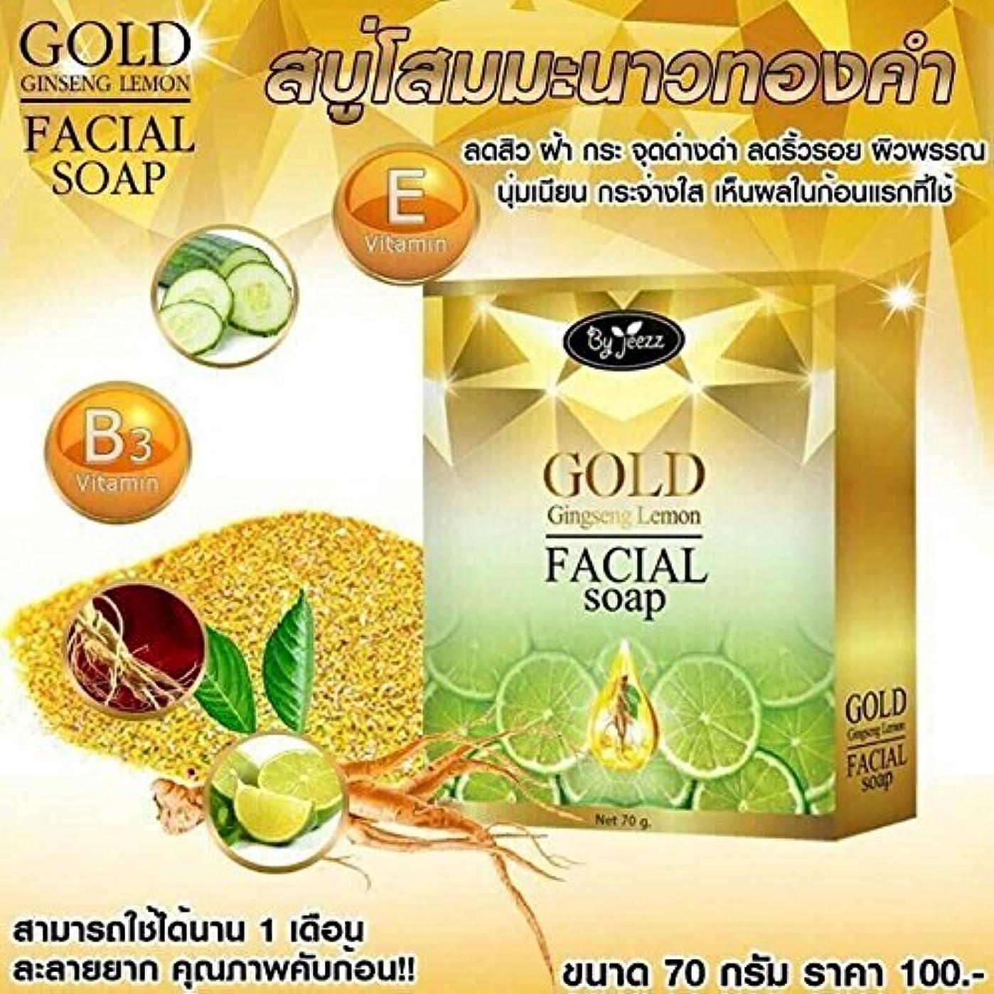 厳密に悪性の残酷な1 X Natural Herbal Whitening Soap. Ginseng Lemon Soap (Gold Ginseng Lemon Facial Soap by jeezz) 70 g. Free shipping