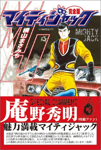 マイティジャック (マンガショップシリーズ (35))