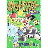 Pocket Monsters Special Vol.2 (Manga) by Shogakukan(1905-06-20)