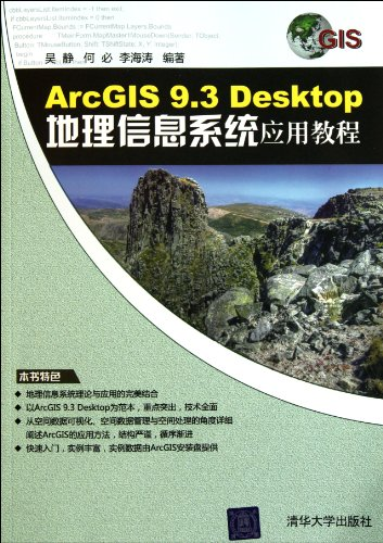 ArcGIS 9.3 the Desktop Geographic Information System Application Course (Chinese Edition)