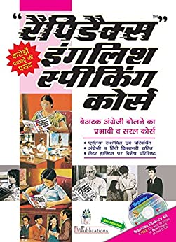 Rapidex English Speaking Course by [Pustak Mahal Editorial Board]