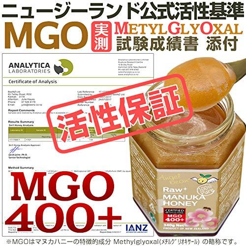 マヌカハニーMGO400+【500g】ニュージーランド産生タイプ非加熱天然はちみつ