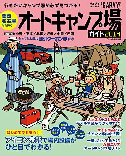 関西・名古屋から行くオートキャンプ場ガイド2019 (ブルーガイド情報版)