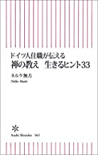 表紙: ドイツ人住職が伝える 禅の教え 生きるヒント33 (朝日新書) | ネルケ 無方