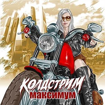 Максимум - Single