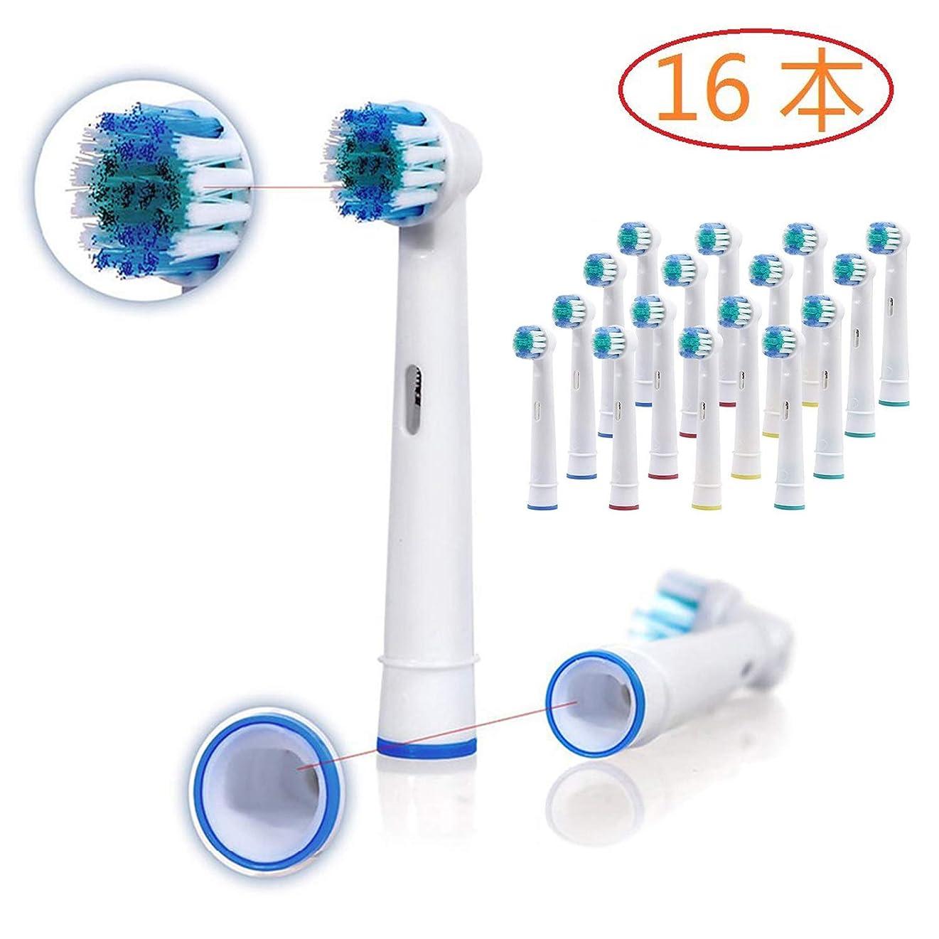 境界スペル有効化電動歯ブラシ 替えブラシブラウン オーラルB 対応 替えブラシ 16本 (白)