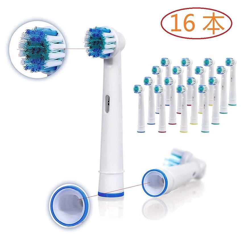 アドバンテージ地域の蒸発する電動歯ブラシ 替えブラシブラウン オーラルB 対応 替えブラシ 16本 (白)