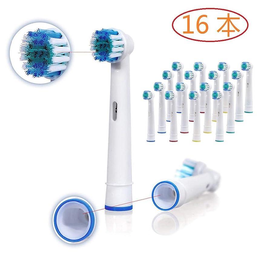 占めるとまり木頑固な電動歯ブラシ 替えブラシブラウン オーラルB 対応 替えブラシ 16本 (白)