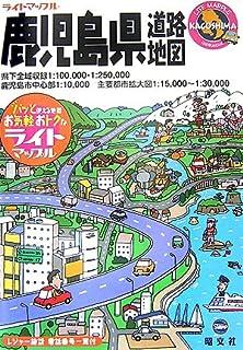 ライトマップル鹿児島県道路地図