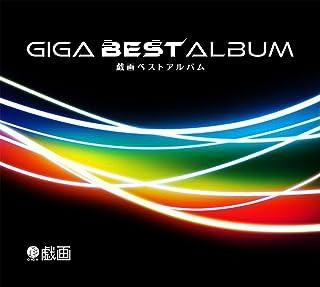GIGA BEST ALBUM-戯画ベストアルバム-