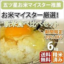 自慢!3大銘柄 食べくらべセット!お米マイスターが厳選したお米を食べ比べてみてください.2kg×3種類