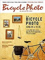 Bicycle Photo magazine (玄光社MOOK)