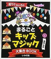 まるごとキッズマジック大集合BOOK