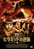 ピラミッドの逆襲[DVD]