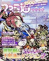 週刊ファミ通 2017年9月7・14日合併号