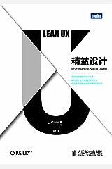 精益设计:设计团队如何改善用户体验(图灵图书) (Chinese Edition) Kindle Edition