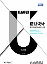 精益设计:设计团队如何改善用户体验(图灵图书) (Chinese Edition)